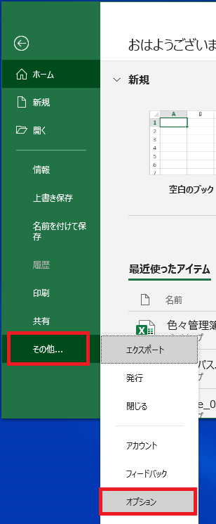 「ファイル」-「その他」-「オプション」