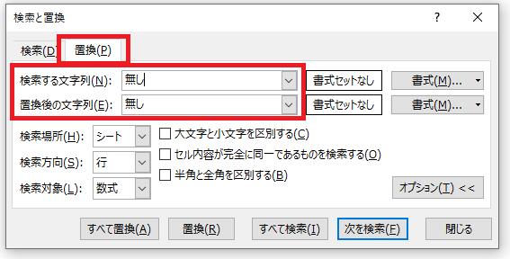 「検索する文字列」と「置換後の文字列」に「無し」を記載