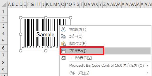 QRコード(コントロール)の設定変更3
