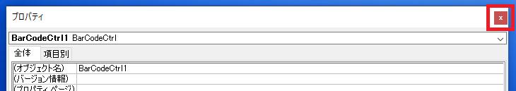 QRコード(コントロール)の設定画面を閉じる