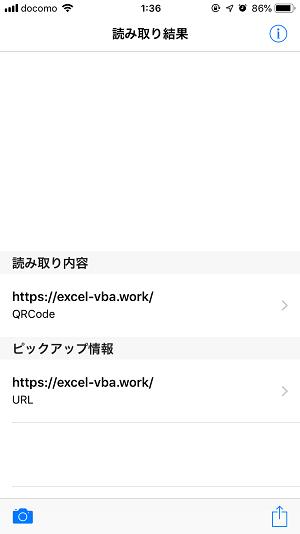QRコードをスマホで読み取った後の画面