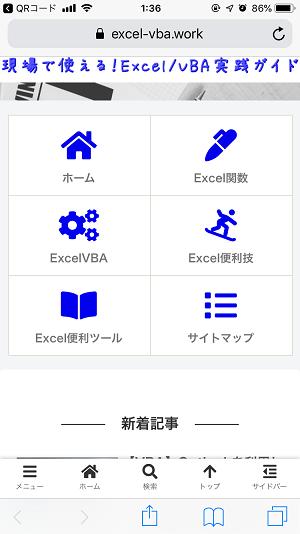QRコードを使用してスマホからWebサイトへアクセスした画面