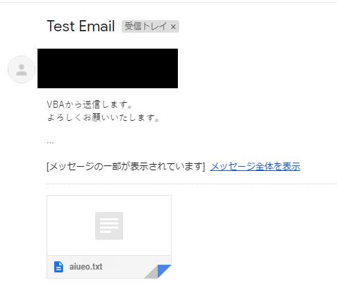 送信されたメール