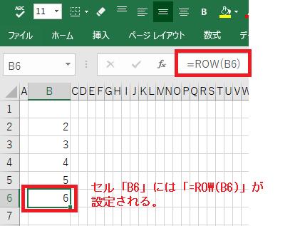 複数のセルに対し同じ数式が設定された②