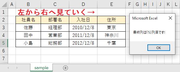 最終列は5列目(=E列)
