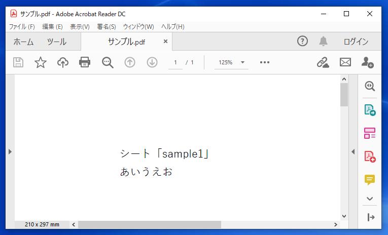 PDFファイルの内容