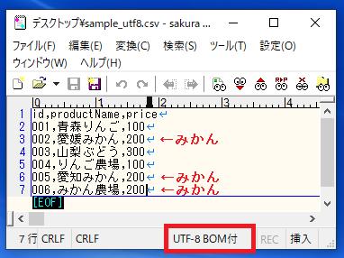文字コードは「UTF-8」