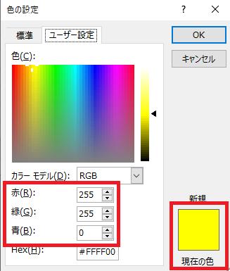 黄色は「RGB(255, 255, 0)」