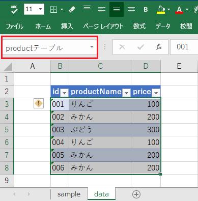 テーブル化した範囲を「productテーブル」と名前定義
