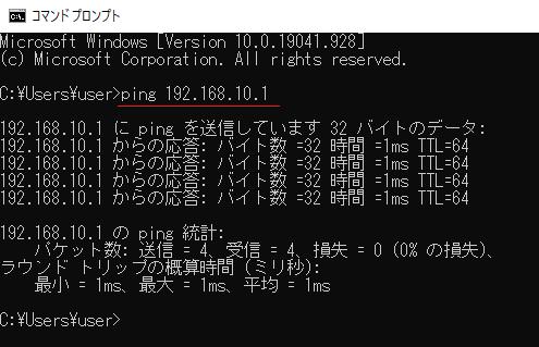 コマンドプロンプト(pingコマンド)の実行結果