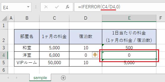 IFERROR関数の結果