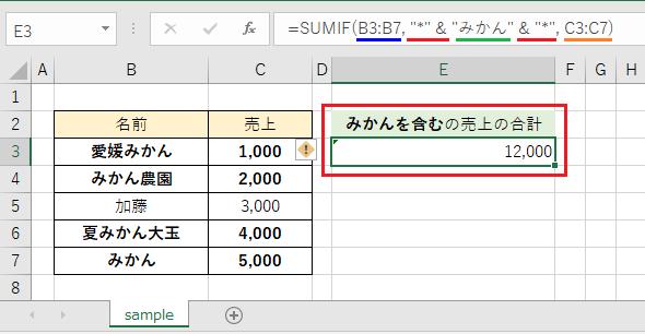 結果(指定した文字列を含むデータの合計を取得)