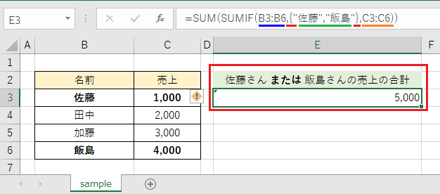 結果(OR条件でデータの合計を取得)