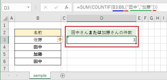 結果(OR条件でデータの件数を取得)