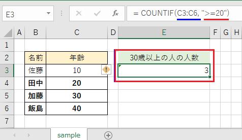 結果(「~以上」のデータの件数を取得)