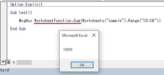 「WorksheetFunction」オブジェクトのメソッドの使用例(例:Sumメソッド)