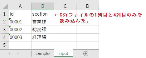 列を指定してCSVファイルを読み込んだ