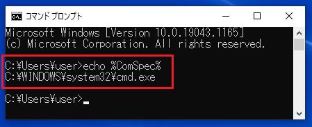 「%ComSpec%」の実態