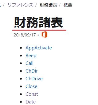公式サイトの「ステートメント」のページ(日本語版)