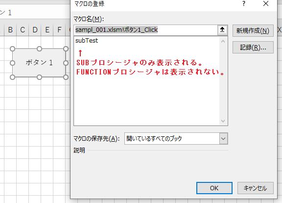 Excel上のボタンに設定できるのは「SUBプロシージャ」のみ